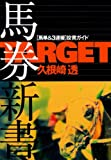TARGET馬券新書 馬単&3連複投資ガイド—TARGET公認馬券本〈2〉 (TARGET公認馬券本 (2))