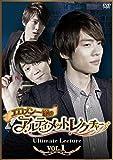 エロメン一徹のアルティメットレクチャー VOL.1 [DVD]