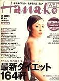 Hanako WEST (ハナコウエスト) 2008年 02月号 [雑誌]