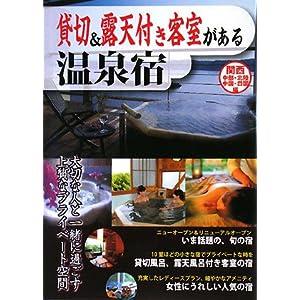 貸切&露天付き客室がある温泉宿—関西・中部・北陸・中国・四国編
