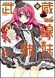 武蔵野線の姉妹 3 (フレックスコミックス)