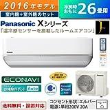 パナソニック 26畳用 8.0kW 200V エアコン Xシリーズ Jコンセプト CS-806CX2-W-SET クリスタルホワイト CS-806CX2-W + CU-806CX2 Panasonic