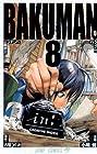 バクマン。 第8巻 2010年04月30日発売