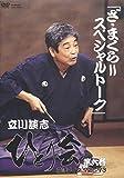 DVD>立川談志:ひとり会落語ライブ'92~'93 第6巻 「ざ・まくら=スペシャル・トーク」 (<DVD>)