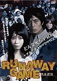 ランナウェイゲーム 逃走遊戯 [DVD]