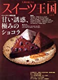 Sweets (スイーツ) 王国 2008年 02月号 [雑誌]