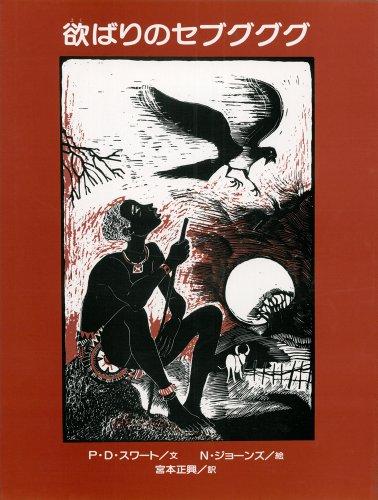 欲ばりのセブグググ (世界の民族絵本集―南アフリカ共和国)