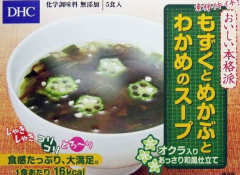 もずく めかぶ わかめ スープ DHC 食感 海藻 3種類の海藻 食感がたっぷりと楽しめる!5食入【2個セット】