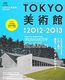 TOKYO美術館2012-2013 (エイムック 2330)