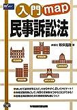 入門map 民事訴訟法 (入門mapシリーズ)