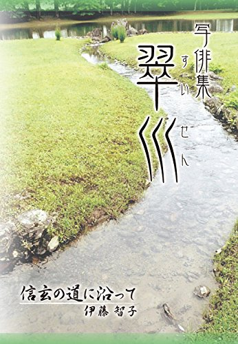 写俳集 翠川 (写俳集 翠川)