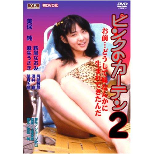 ピンクのカーテン 2 NYK-211 [DVD]