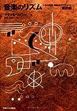 音楽のリズム‾その起源、機能及びアクセント‾ (要約版)
