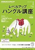 NHKラジオ レベルアップハングル講座  2014年 1月号 [雑誌] (NHKテキスト)