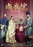 尚衣院-サンイウォン-【デラックス版】[DVD]