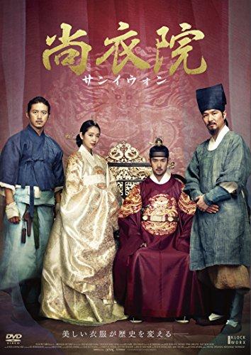 尚衣院-サンイウォン- デラックス版 [DVD]
