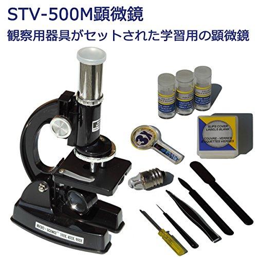 STV-500M顕微鏡・解剖用具セット マイクロスコープ100倍・450倍・900倍で観察できる! 小学生・子供向け 観察 研究 並行輸入品
