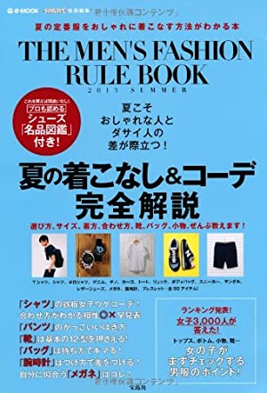 smart特別編集 THE MEN\\\'S FASHION RULE BOOK 2013 SUMMER (e-MOOK)
