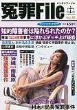冤罪File (ファイル) 2010年 06月号 [雑誌]