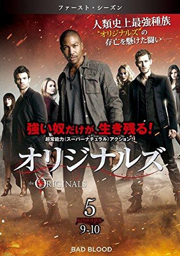オリジナルズ ファースト・シーズン Vol.5