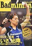 Badminton MAGAZINE (バドミントン・マガジン) 2012年 08月号 [雑誌]