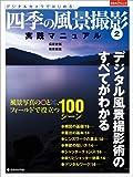 四季の風景撮影 2—実践マニュアル 風景写真の〇と×、フィールドで役立つ100景 (日本カメラMOOK)