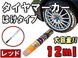 A.P.O(エーピーオー) タイヤマーカー 赤■レッド 刷毛type 12ml (タイヤペン/レター/ペイント マーキングペン)