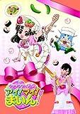 クッキンアイドル アイ!マイ!まいん!DVD-BOX2