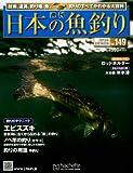 週刊 日本の魚釣り 2013年 8/14号 [分冊百科]