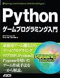 Python�Q�[���v���O���~���O���