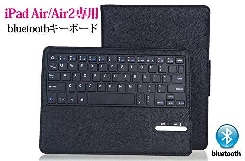 iPad Air/Air2 キーボード 取り外し可能 Bluetooth3.0搭載 Keyboard(ブルートゥースキーボード)PUレザーケース カバー付日本語説明書VITRAY