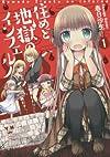 住めど地獄のインフェルノ (1) (百合姫コミックス)