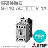 三菱電機 S-T10 AC100V 1a 電磁接触器 (補助接点: 1a) (代表定格11A) (DINレール・ねじ取付) (充電部保護カバー) NN