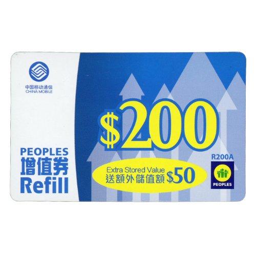 CMHK 香港/中国デュアルナンバー プリペイドSIM リフィルカード $200 - 香港SIM 並行輸入品