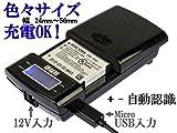 ANE-USB-05 デジカメ バッテリー充電器 色々サイズ対応! 【USB電源接続タイプ】ノートパソコン:モバイルバッテリー:充電器等のUSBに接続して使用!:予備の電池パック充電に便利!  VOLT 3.7V 3.8V 7.0-7.4V タイプ 色々サイズ充電OK デジタルカメラ スマホ 無線機 ゲーム機 ポケットナビ