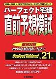パーフェクト宅建 直前予想模試〈平成21年版〉 (パーフェクト宅建シリーズ)