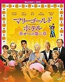 マリーゴールド・ホテル 幸せへの第二章 2枚組ブルーレイ&DVD(初回生産限定) [Blu-ray]