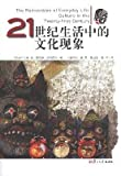 img - for 21 century life in the cultural phenomenon(Chinese Edition) book / textbook / text book