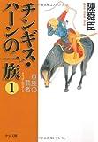 チンギス・ハーンの一族〈1〉草原の覇者 (中公文庫)