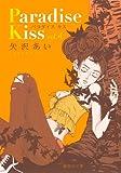Paradise Kiss 4 (集英社文庫 や 32-23)