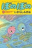 ぼのぼの (35) (バンブーコミックス )