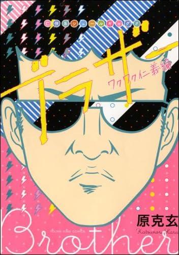 ブラザー ワクワク仁義編 (ヤングキングコミックス)