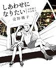 しあわせになりたい─売野機子作品集・3─ (書籍扱い楽園コミックス)