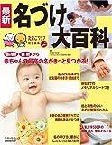 最新名づけ大百科―赤ちゃんの最高の名が見つかる!