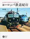 ヨーロッパ鉄道紀行 15日間で6カ国をめぐる車窓の旅 (コロナ・ブックス)