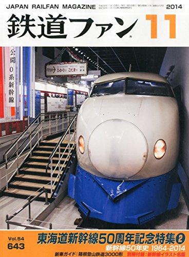鉄道ファン 2014年 11月号 [雑誌]