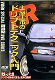 土屋圭市のFRドリフトテクニック入門 (ビデオスペシャル復刻版DVDシリーズ)