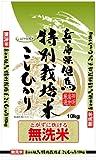【精米】兵庫県但馬産 特別栽培米 無洗米 こしひかり 10kg 平成28年産
