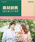 素材辞典 Vol.221<ガーデンウェディング編>