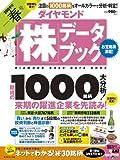 ダイヤモンド「株」データブック 2009年 04月号 [雑誌]